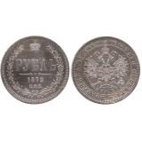 1 рубль 1872 года (СПБ-HI) Российская Империя, серебро