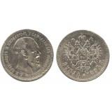 1 рубль 1893 года (АГ) Российская Империя, серебро
