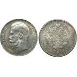 1 рубль 1899 года (**) Брюссельский МД, Российская Империя, серебро (арт н-56142)