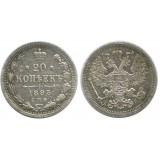 20 копеек,1893 года,  (СПБ-АГ) серебро  Российская Империя