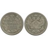 20 копеек,1905 года,  (СПБ-АР) серебро  Российская Империя
