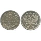 20 копеек,1913 года,  (СПБ-ВС) серебро  Российская Империя