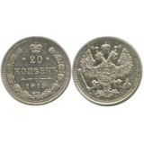 20 копеек,1915 года,  (СПБ-ВС) серебро  Российская Империя