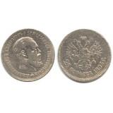 25 копеек 1893 года Российская Империя, серебро