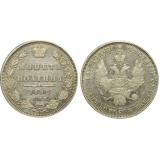 Полтина (50 копеек) 1852 года, (СПБ-ПА) серебро  Российская Империя (арт: н-44727)