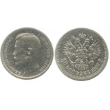50 копеек,1907 года, (ЭБ) серебро  Российская Империя