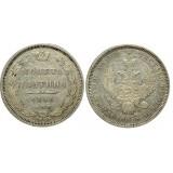 Полтина (50 копеек) 1856 года, (СПБ-ФБ) серебро  Российская Империя (арт: н-44728)