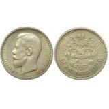 50 копеек,1911 года, (ЭБ) серебро  Российская Империя (арт: н-31011)