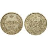 Полтина (50 копеек) 1859 года, (СПБ-ФБ) серебро  Российская Империя (арт: н-37922)