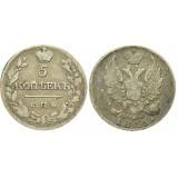 Монета 5 копеек 1815 (СПБ МФ) года Российская Империя (арт н-57205)