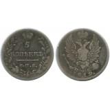 Монета 5 копеек 1819 года (СПБ ПС) Российская Империя