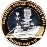 Арктические Территории 250 рублей 2015 Подводная лодка С-13