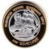 Российские Заморские Территории 250 рублей 2014 Бриг «Меркурий»