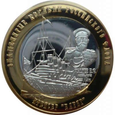 """Арктические Территории 250 рублей 2015 Крейсер """"Варяг"""""""