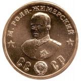 """50 рублей 1945. Кавалеры ордена """"Победа"""". М. Роля-Жимерский. Монетовидный жетон."""
