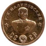"""50 рублей 1945. Кавалеры ордена """"Победа"""". Р.Я. Малиновский. Монетовидный жетон."""