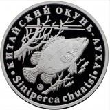 Красная книга СССР, Китайский окунь Ауха, 5 червонцев, 2016 год ММД серебро