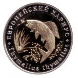Европейский хариус. Монетовидный жетон. 5 червонцев, 2013 год. ММД.