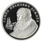 5 пядей 2013. Семён Иванович Дежнёв. Монетовидный жетон ММД.