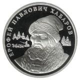 5 пядей 2013. Ерофей Павлович Хабаров. Монетовидный жетон ММД
