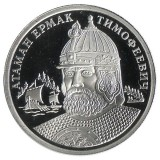 5 пядей. Атаман Ермак Тимофеевич. Монетовидный жетон ММД