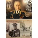 Сувенирная открытка с жетоном «Рокоссовский К.К.» Маршал Советского Союза