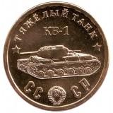 """Тяжёлый танк """"КВ-1"""". Серия """"Танки Второй мировой войны"""". Монетовидный жетон."""
