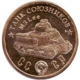 """Танк союзников """"M3 «Ли»"""". Серия """"Танки Второй мировой войны"""". Монетовидный жетон."""