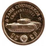 """Танк союзников """"Черчилль III"""". Серия """"Танки Второй мировой войны"""". Монетовидный жетон."""