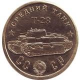 """Средний танк """"Т-28"""". Серия """"Танки Второй мировой войны"""". Монетовидный жетон."""