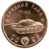 """Средний танк """"Т-44"""". Серия """"Танки Второй мировой войны"""". Монетовидный жетон."""