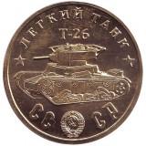 """Легкий танк """"Т-26"""". Серия """"Танки Второй мировой войны"""". Монетовидный жетон."""