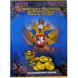 Набор монет Города Воинской Славы в альбоме-планшете вариант 2