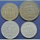 Арктикуголь. (4 шт.) Шпицберген Набор монет СССР. 1946 год.