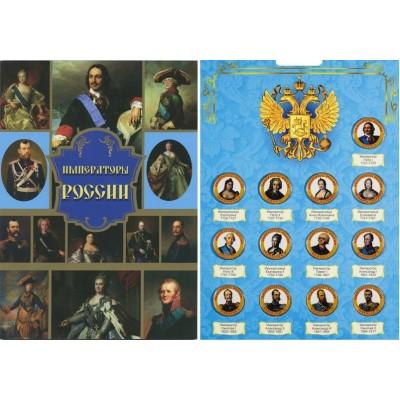 Набор цветных монет 10 рублей 2014 года Императоры России в альбоме