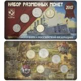 Набор разменных монет 2017 года «Крейсер Аврора» в буклете с жетоном ММД «В.И. Ленин» (латунь)
