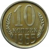 Монета 10 копеек 1965 год   (unc из набора)  СССР редкость