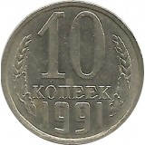 Монета 10 копеек 1991 год СССР Без буквы !!! редкость