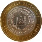 Чеченская Республика, 10 рублей 2010 год (СПМД)