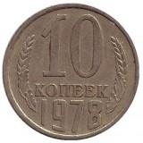 Монета 10 копеек. 1978 год, СССР.