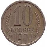 Монета 10 копеек. 1971 год, СССР.