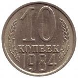 Монета 10 копеек. 1984 год, СССР.