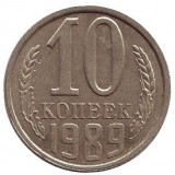 Монета 10 копеек. 1989 год, СССР.