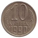 Монета 10 копеек. 1990 год, СССР.