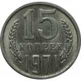 Монета 15 копеек 1971 год   (unc )  СССР редкость