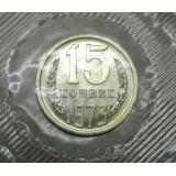 Монета 15 копеек 1973 год   (unc из набора)  СССР редкость