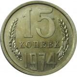 Монета 15 копеек 1974 год  СССР редкость