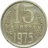 Монета 15 копеек 1975 год  СССР редкость
