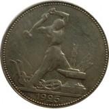 50 копеек, 1925 год (П.Л), РСФСР, серебро
