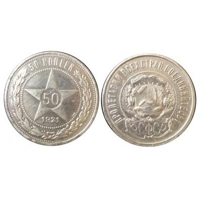 50 копеек,1921 года, АГ, серебро